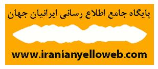 پايگاه جامع اطلاع رسانی ايرانيان جهان